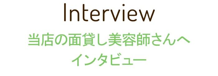 面貸しで働いている美容師さんへのインタビュー