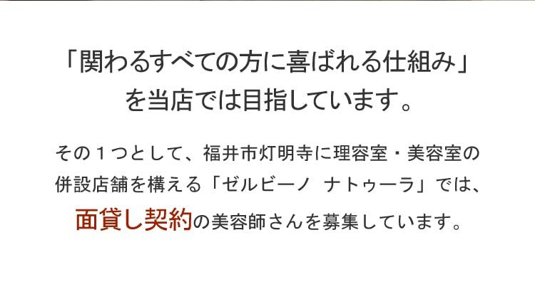 福井市灯明寺に理容室・美容室店舗を持つゼルビーノナトゥーラでは面貸し契約の美容師を募集中